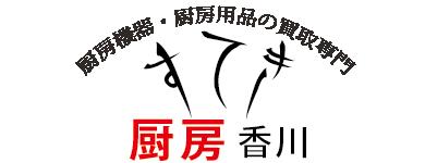 厨房機器の買取専門 香川すてき厨房対応エリア高松市・丸亀市・三豊市