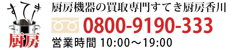 厨房機器の買取香川すてき厨房へのお電話でのお問い合わせはこちらから08009190333