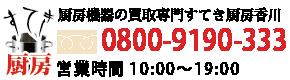 厨房機器・厨房用品の買取専門の香川すてき厨房へのお電話は08009190333まで