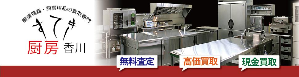 厨房機器・厨房用品の買取専門すてき厨房香川は無料査定、高価買取いたします。