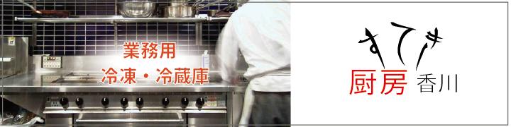 業務用冷凍冷蔵庫の買取