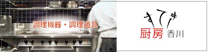 中古調理機器・調理道具の買取