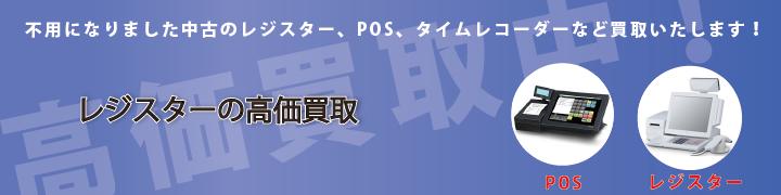 レジスター・POS買取