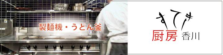 製麺機・うどん釜の買取