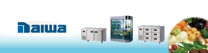 ダイワ(大和冷機)の厨房機器買取