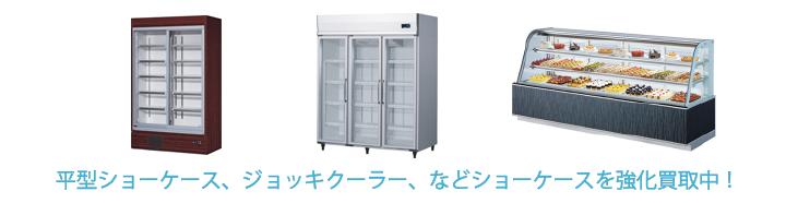 冷凍・冷蔵ショーケース強化買取中