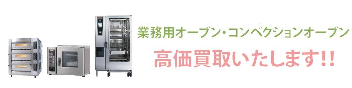 業務用オーブンレンジ・コンベクションオーブン買取