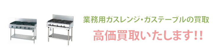 業務用ガスレンジ・ガステーブルの買取